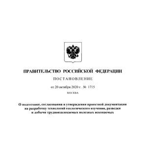 О подготовке и согласовании документов на добычу ископаемых