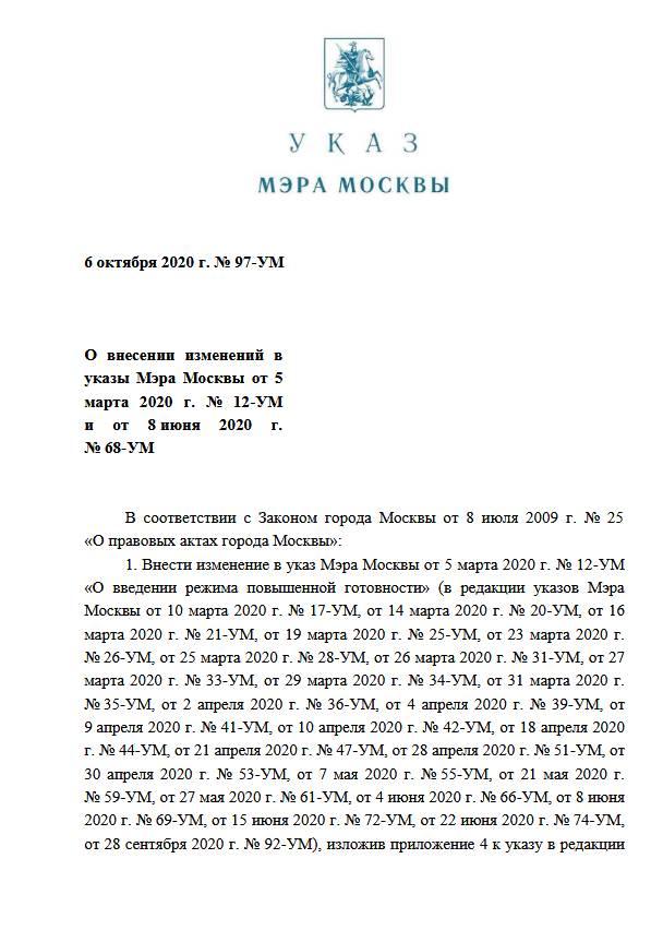 Внесены изменения в указы Мэра Москвы № 12-УМ и № 68-УМ
