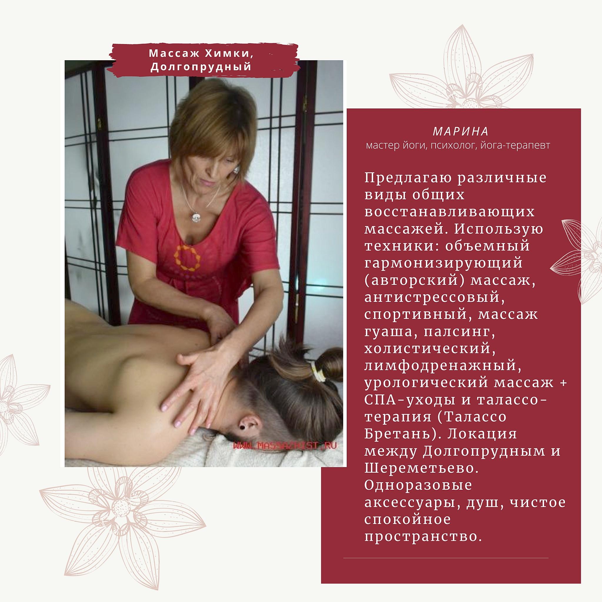 Лучшие массажисты медики на сайте Массажист.Ру - анкеты с ценами и контактами профессиональных массажистов