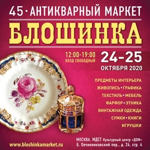 45-й Антикварный маркет «Блошинка» 24-25 октября 2020