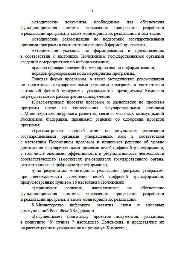 Подписано постановление о новом подходе к цифровизации госорганов