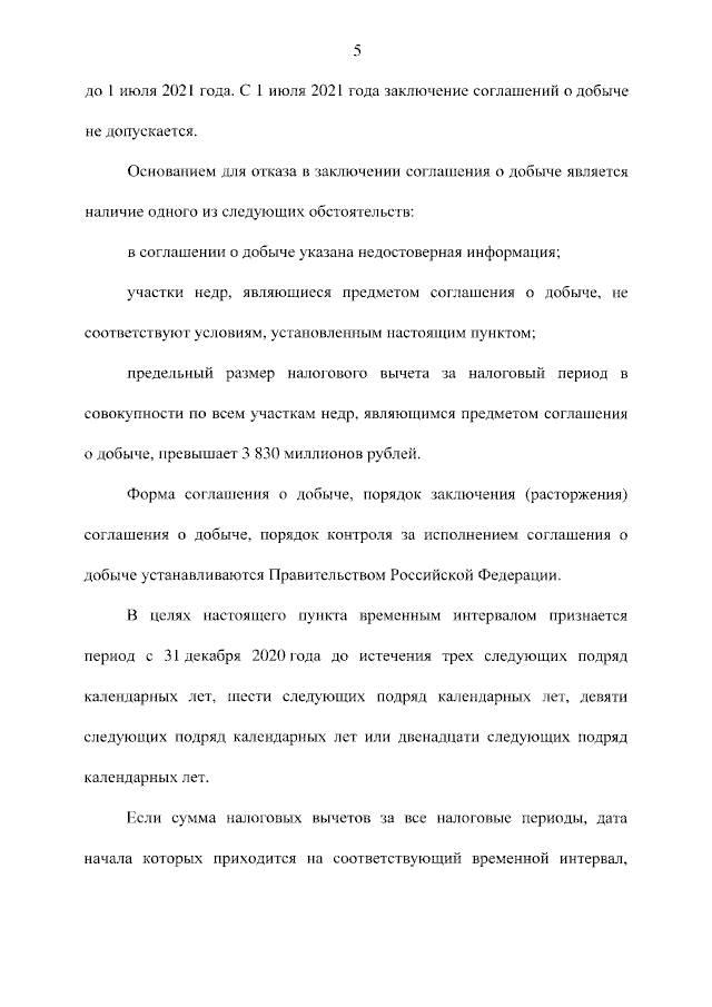 Изменения в статье 343.2 части второй Налогового кодекса РФ