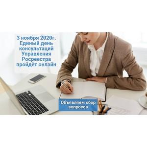 3 ноября - единый день консультаций в Челябинском Росреестре