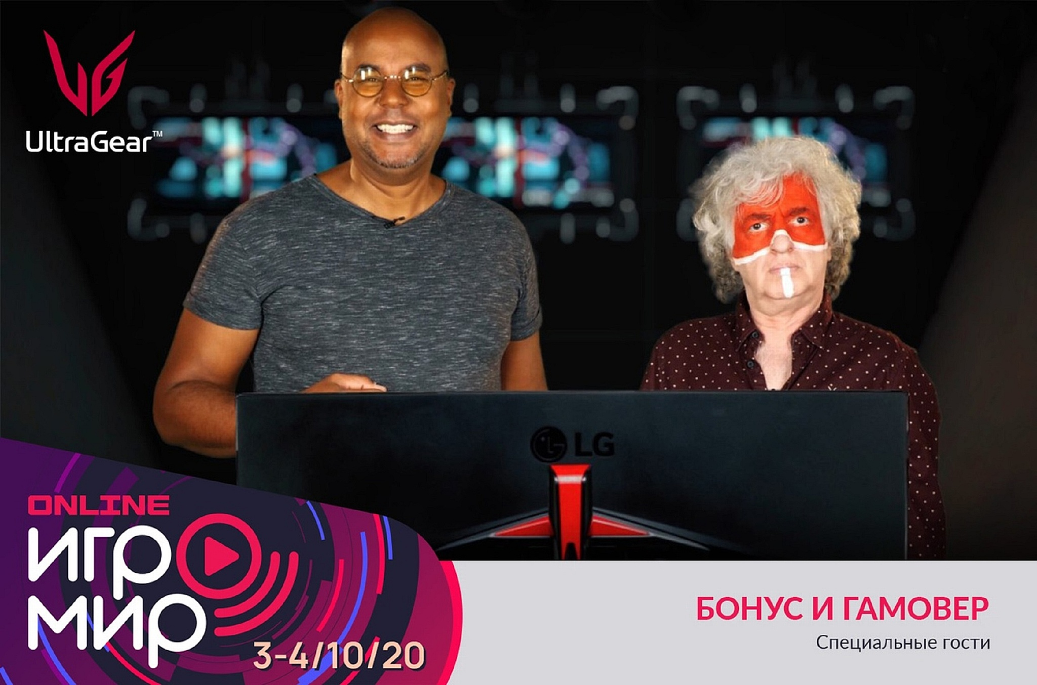 LG Ultra GearTM на  «Игромир и Comic Con Russia 2020» в онлайн-формате