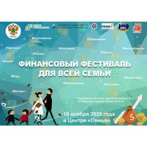В Тюмени пройдет первый финансовый фестиваль