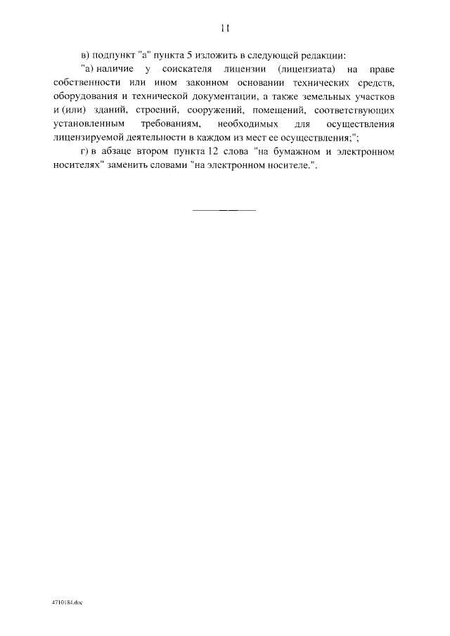 Изменения в актах по вопросам обращения с ломом металлов