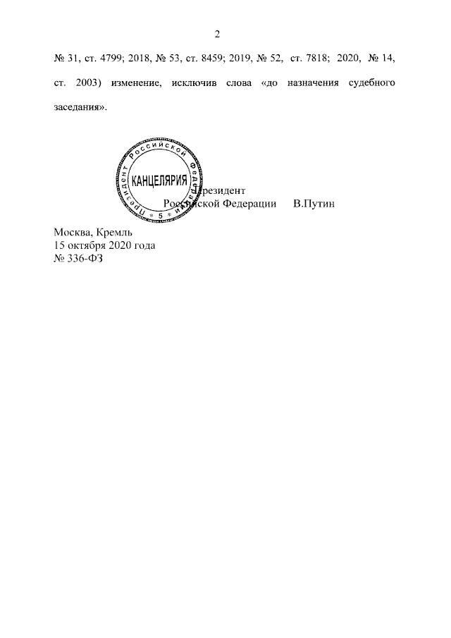 Изменения в статье 28.1 Уголовно-процессуального кодекса РФ