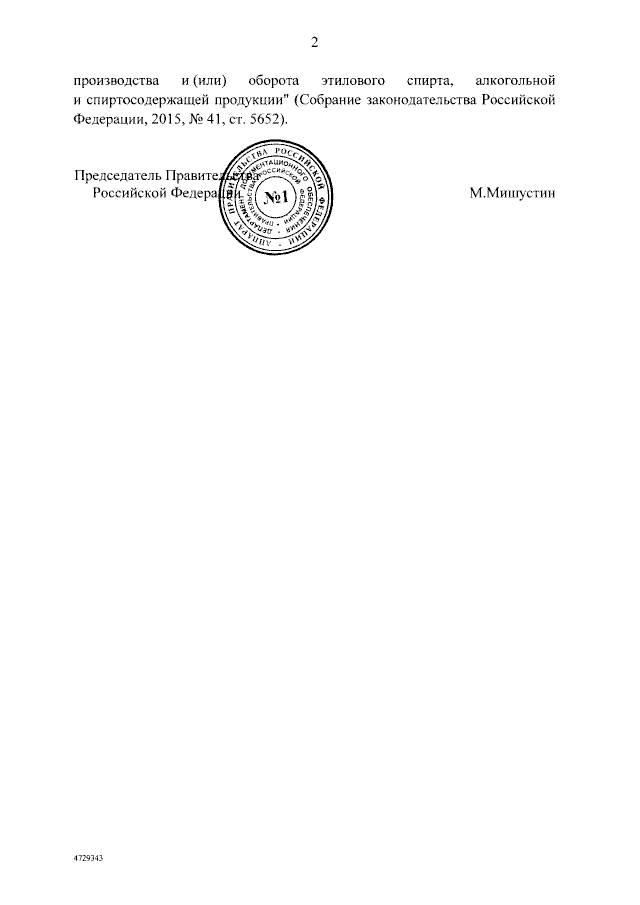 Изменения в актах по вопросам реализации изъятого автомобиля