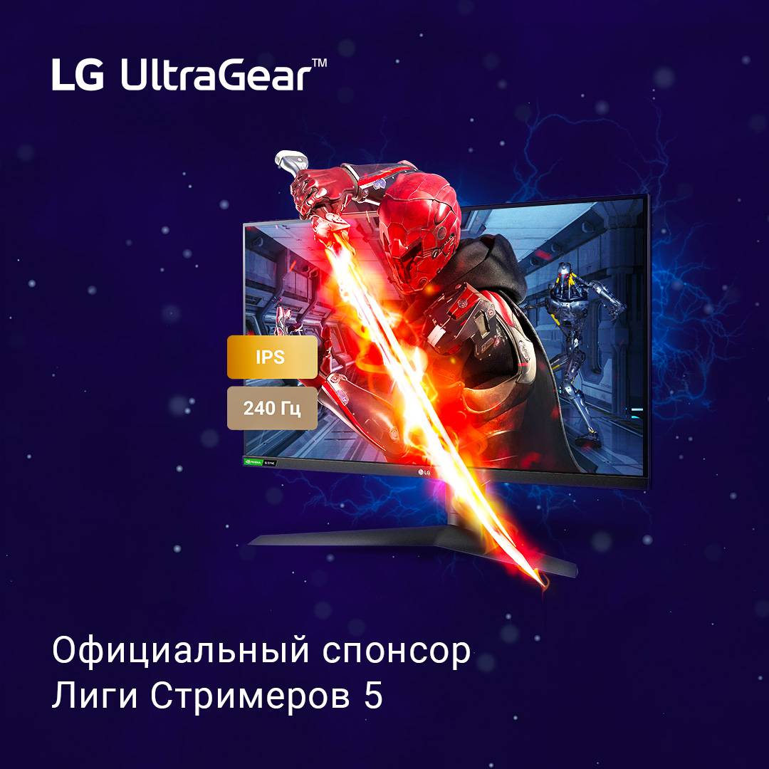 Завершилась 5 Лига стримеров МТС и Wasd.tv при участии LG Electronics