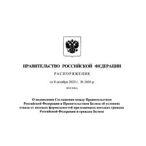 Подписано Соглашения между Россией и Белизом об условиях отказа от виз
