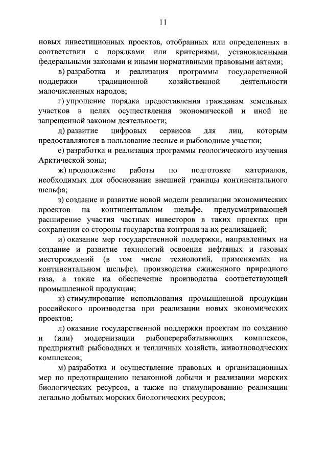 Утверждена Стратегия развития Арктической зоны России