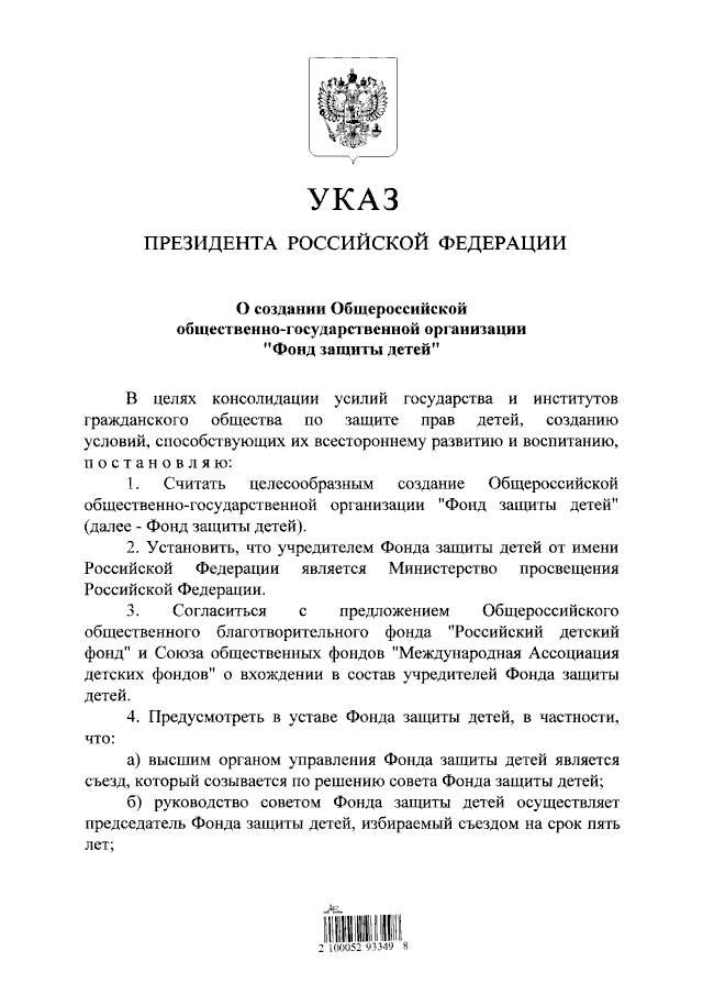 """Подписан Указ """"О создании организации """"Фонд защиты детей"""""""