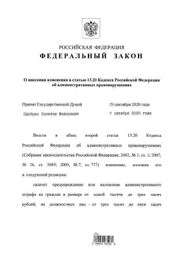 Изменения в статье 13.20 Кодекса об административных правонарушениях