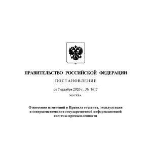 Изменения в Правилах эксплуатации информсистемы промышленности