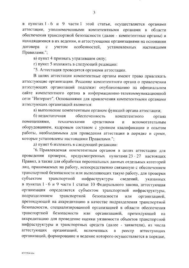О внесении изменений в некоторые акты Правительства РФ
