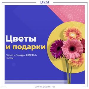 Магазин цветов и оригинальных подарков открылся в нижегородском ЦУМе!