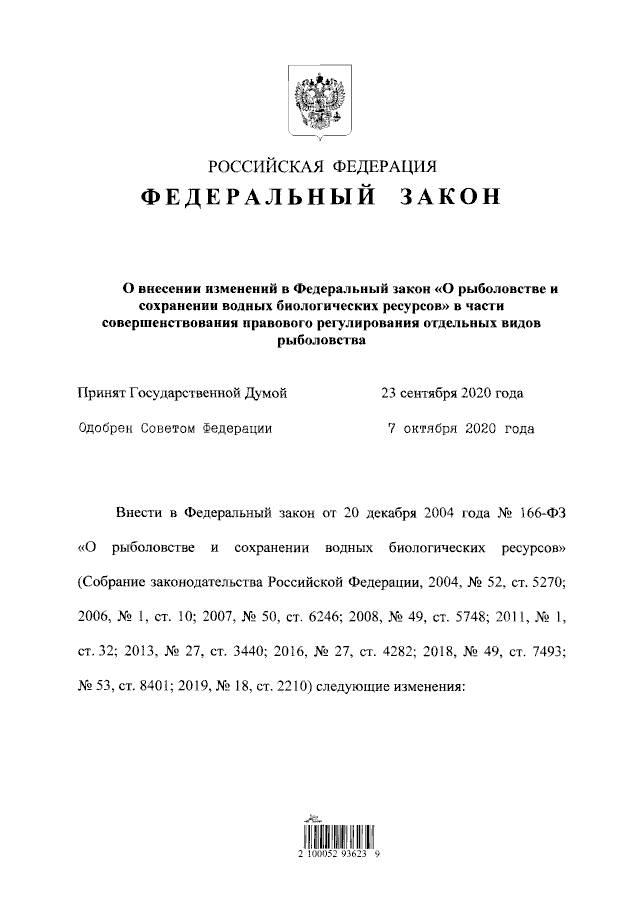 Изменения в законе «О рыболовстве и сохранении водных биоресурсов»