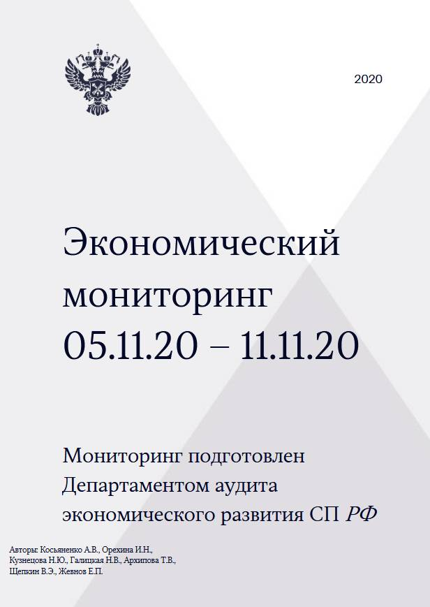 Экономический мониторинг. 5 - 11 ноября 2020 года