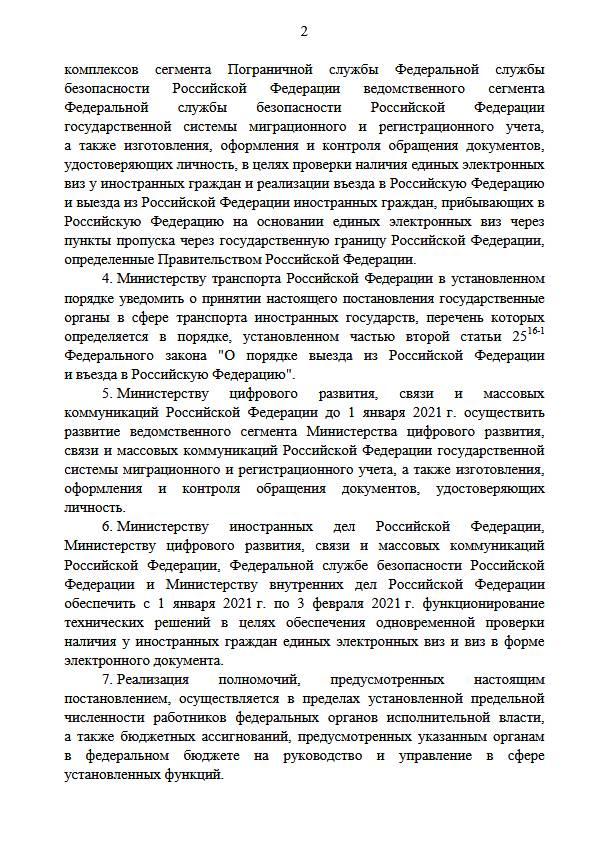 Михаил Мишустин утвердил порядок оформления единых электронных виз