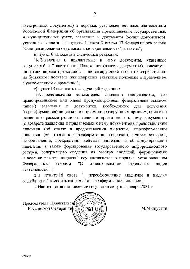 Изменения в Положении о лицензировании деятельности по трудоустройству