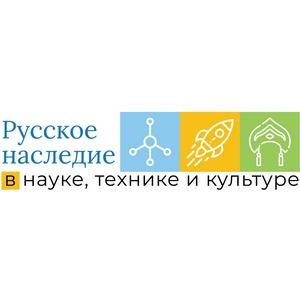 Завершился конкурс «Русское наследие, в науке, технике и культуре»