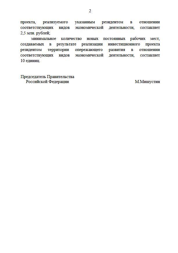 """Подписано постановления о создании ТОР """"Верхняя Тура"""""""