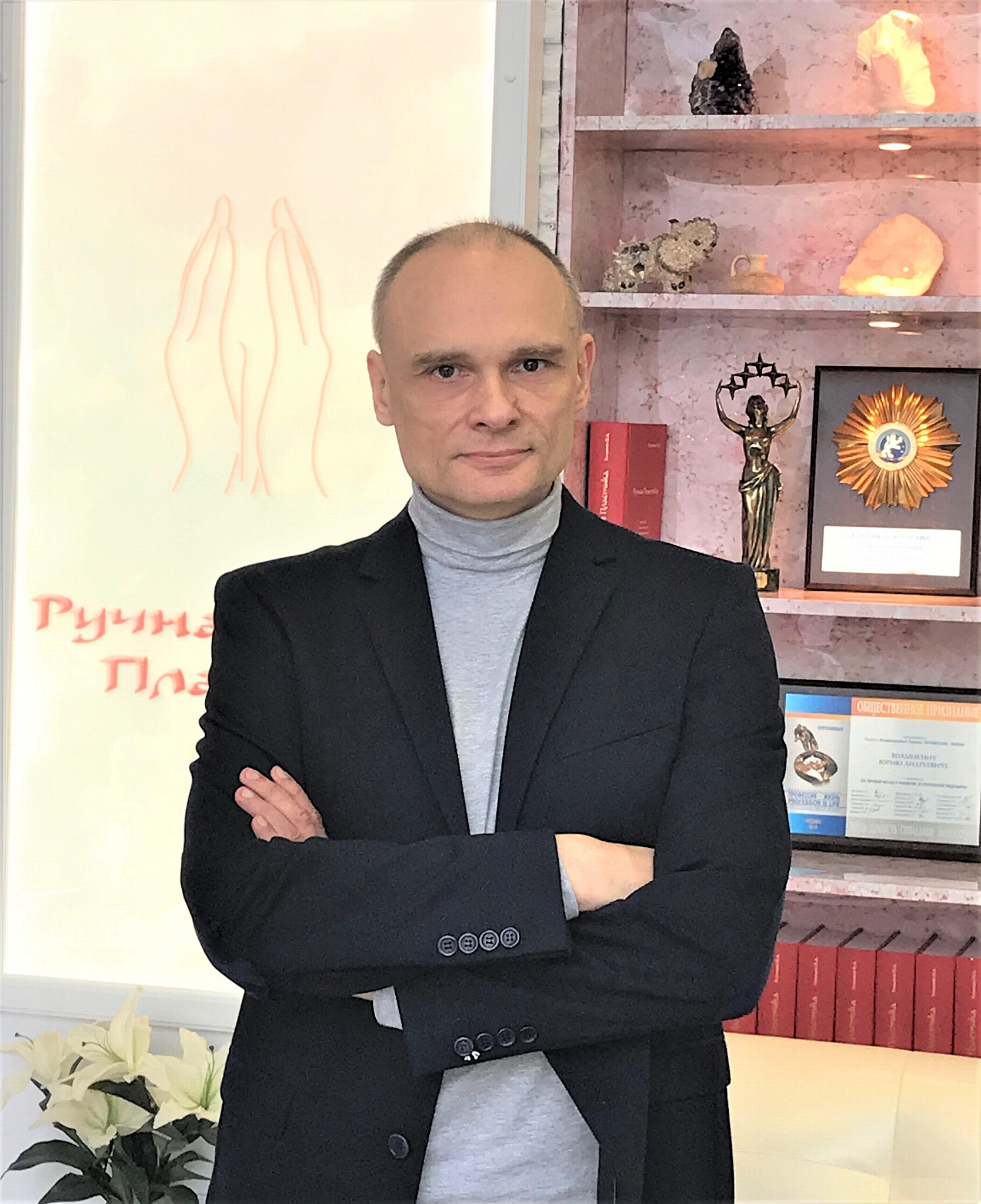 Ю.А. Волынкин