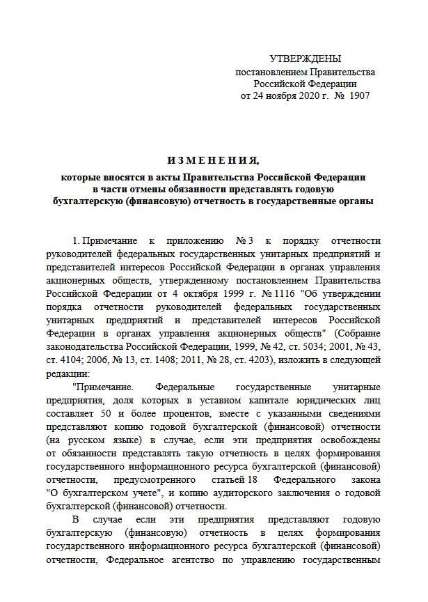 Отменен ряд требований к предоставлению финансовой отчётности
