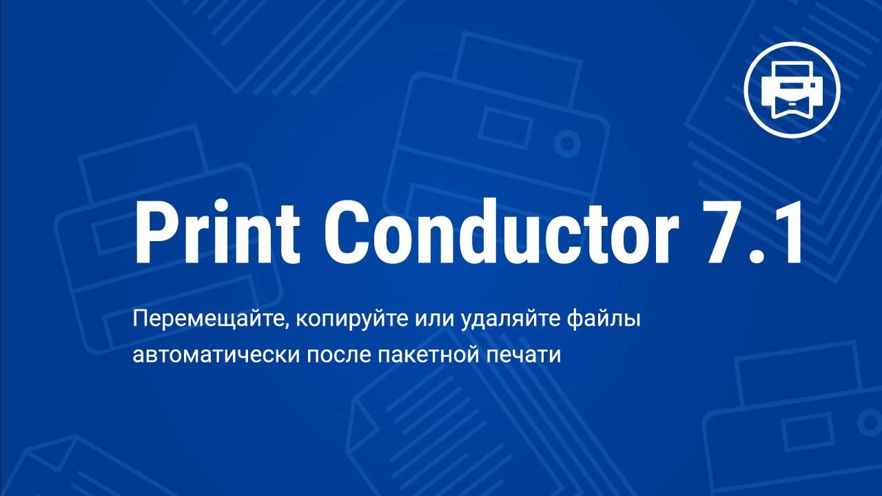 Вышел fCoder Print Conductor 7.1 с новыми функциями и улучшениями для печати множества документов