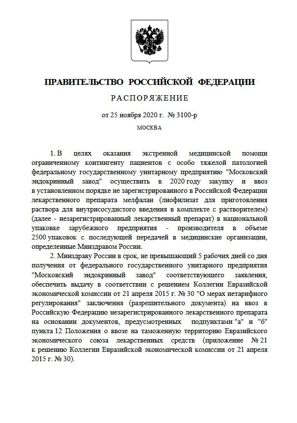 О закупке и ввозе в Россию противоопухолевого препарата «Мелфалан»