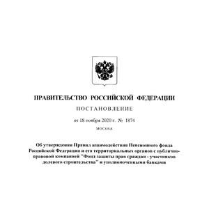О взаимодействии ПФР, Фонда защиты прав граждан и банками