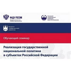 В Чувашии состоится семинар ФАДН России по вопросам госнацполитики