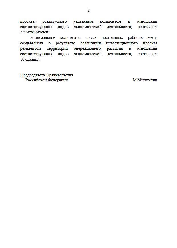 """Подписано постановления о создании ТОР """"Кондрово"""""""