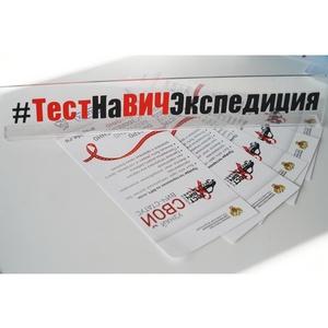 Итоги башкирского этапа акция «Тест на ВИЧ: Экспедиция 2020»