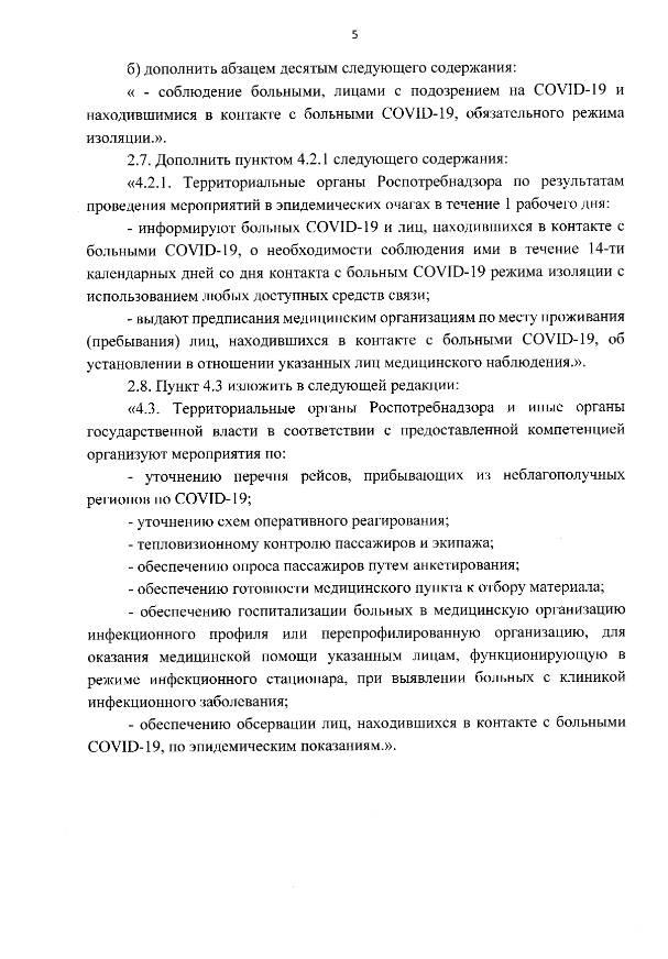 Изменения в СП 3.1.3597-20 Профилактика новой коронавирусной инфекции