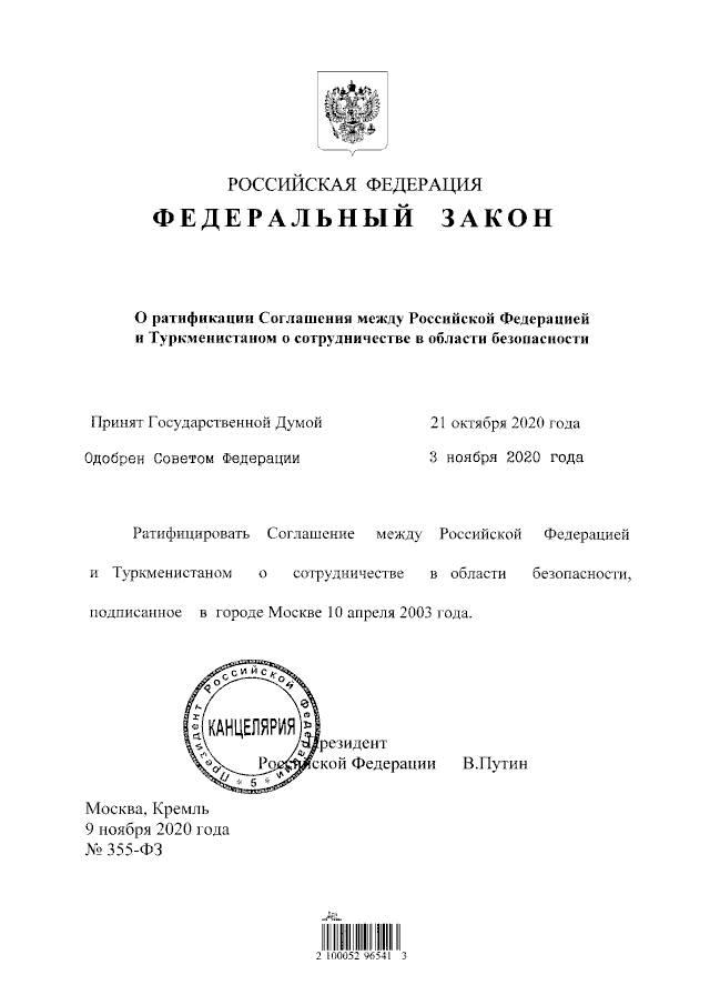 О ратификации соглашения между Россией и Туркменистаном