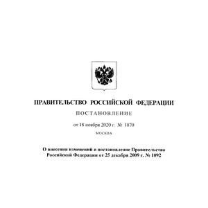 О внесении изменений в постановление от 25 декабря 2009 г. № 1092