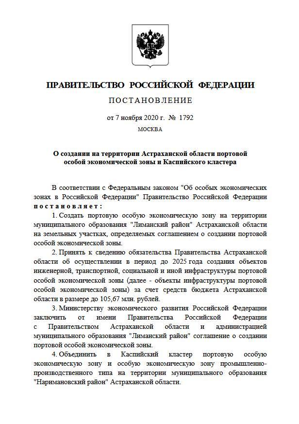 О создании портовой особой экономической зоны и Каспийского кластера