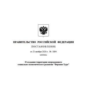 Подписано постановления о создании ТОР
