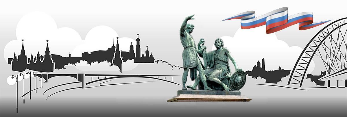 Вспоминая героев прошлого: ко Дню народного единства