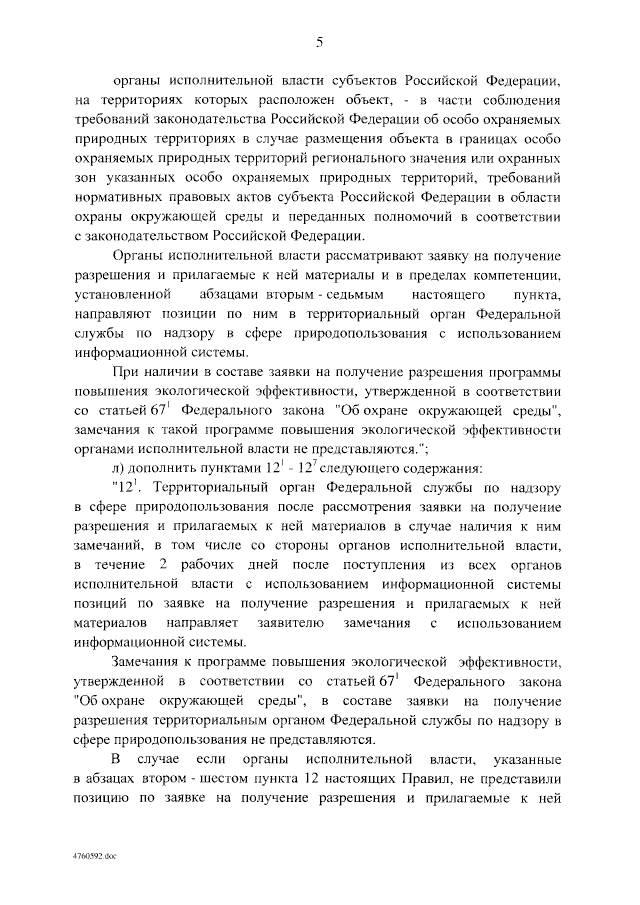 О внесении изменений в постановление от 13 февраля 2019 г. № 143