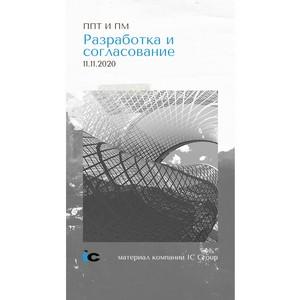 Разработка и согласование ППТ и ПМ от IC Group