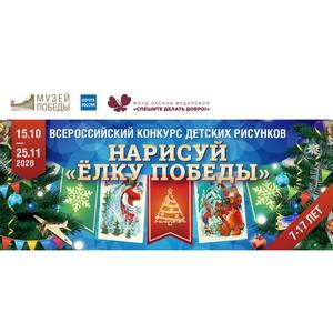 О.Федорова приглашает поучаствовать в конкурсе «Нарисуй «Елку Победы»!
