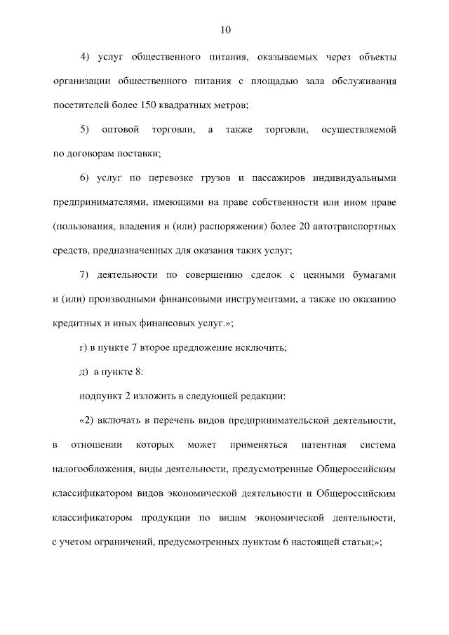 Изменения в законе о применении контрольно-кассовой техники