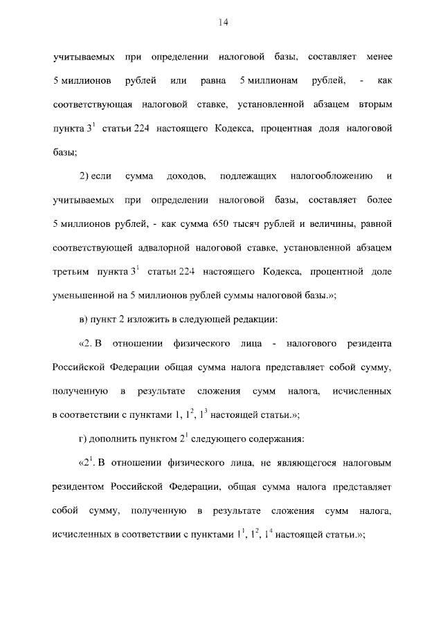 Подписан закон, увеличивающий до 15% налог на доходы физлиц