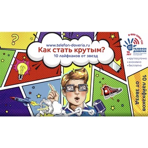 Российские знаменитости рассказали школьникам, как добиться успеха