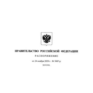 Распоряжение Правительства Российской Федерации от 24.11.2020 № 3087-р