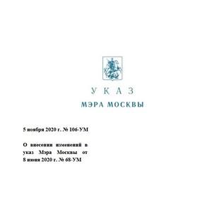Подписан Указ Мэра Москвы от 5 ноября 2020 г. № 106-УМ