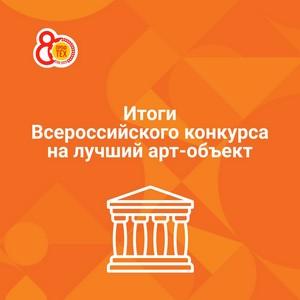 Подведены итоги Всероссийского конкурса на лучший арт-объект