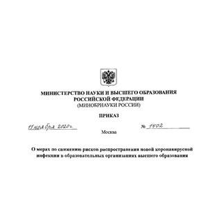 Студентов Москвы и Петербурга переводят на дистанционное обучение